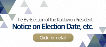 The By-Election of the Kukkiwon President Notice on Election Date, etc.