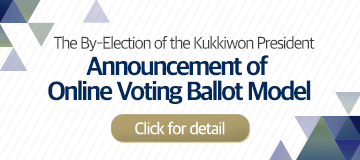 The By-Election of the Kukkiwon President Announcement of Online Voting Ballot Model