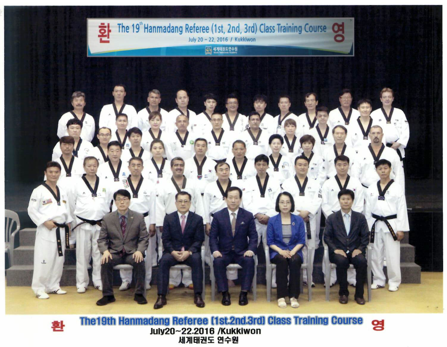The 19th Hanmadang Referee Class Training Course July20~22.jpg