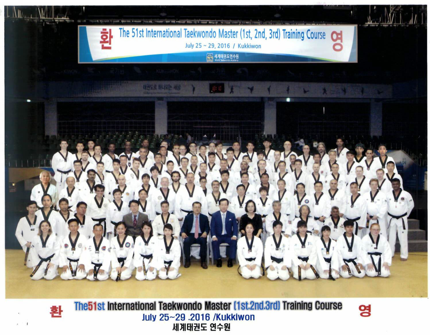 The 51st International Taekwondo Master Training Course July 25~29.jpg