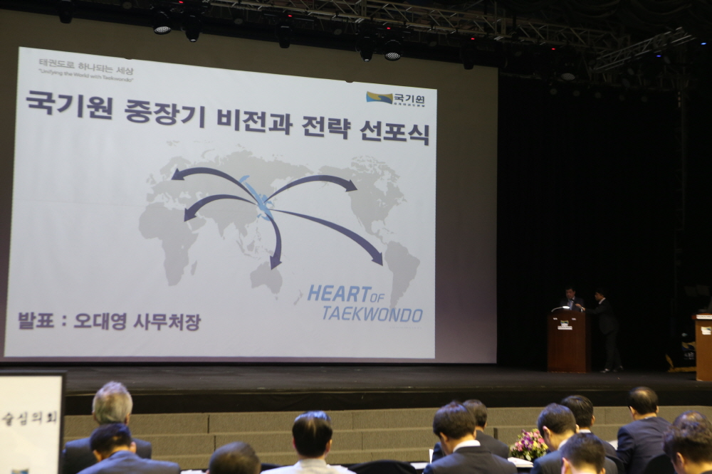 Kukkiwon vision and strategy proclmation ceremony