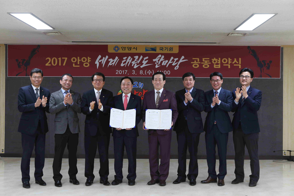 Kukkiwon Sings MOU on 2017 World Taekwondo Hanmadang with Anyang City