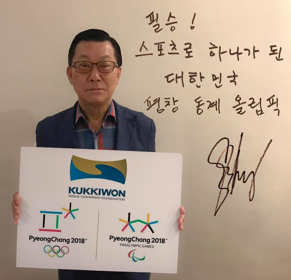 The 2018 PyeongChang Winter Olympic Games supporting message from Hong Sungchon