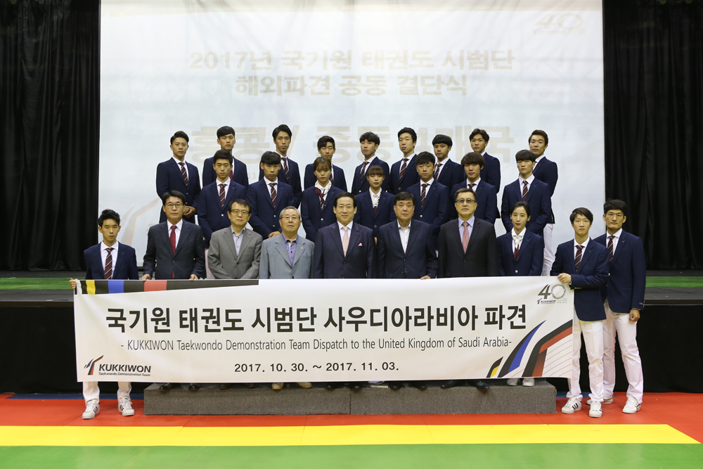 Kukkiwon Taekwondo Demonstration Team Dispatched to Saudi Arabia